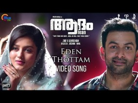 Eden Thottam Song Lyrics