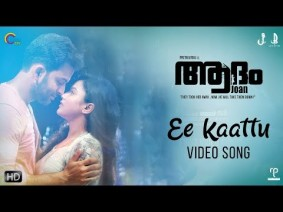 Ee Kaatu Song Lyrics