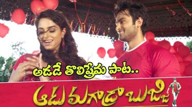Adede Tholiprema Song Lyrics