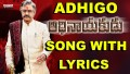 Adhigo Adhinayakudu Song Lyrics