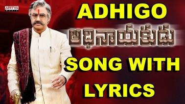 Adhigo Adhinayakudu Song Lyrics