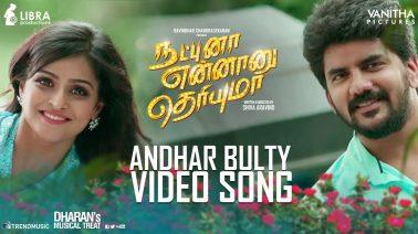 Andhar Bulty Song Lyrics