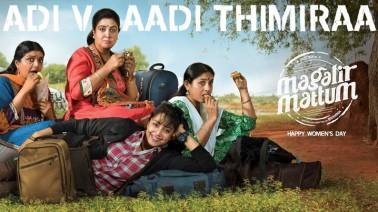 Adi Vaadi Thimiraa Song Lyrics