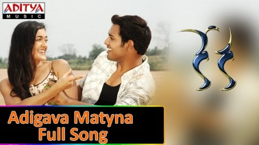 Adigava Mataina Song Lyrics