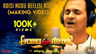 Adisi Nodu Beelisi Nodu Song Lyrics