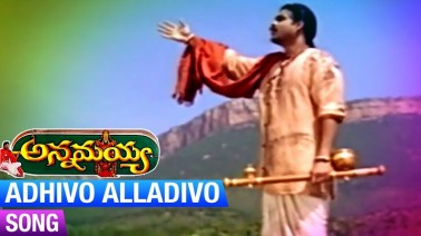 Adigo Alladigo Sree Hari Vaasamu Song Lyrics