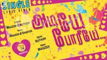 Adiye Poriye Tamil Music Album Lyrics