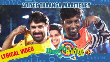 Adiye Thangamatene Song Lyrics