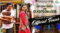 Adventures Of Omanakuttan Lyrics