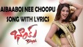 Aibaaboi Nee Choopu Song Lyrics