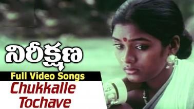 Aakaasham Enaatido Song Lyrics