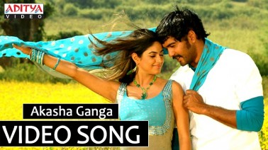 Aakasha Ganga Song Lyrics