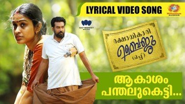 Akasham Panthalu Ketti Song Lyrics