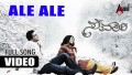 Ale Ae Song Lyrics