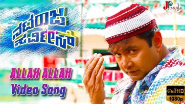 Allah Allah Song Lyrics