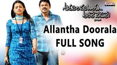 Allantha Doorala Song Lyrics