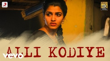 Alli Kodiye Song Lyrics