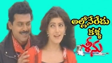 Allo Neredu Kalla Song Lyrics