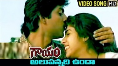Alupannadi Unda Song Lyrics