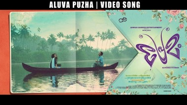 Aluva Puzha Song Lyrics