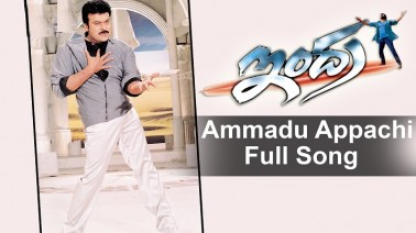 Ammadu Appachi Song Lyrics