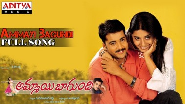 Ammai Bagundi Song Lyrics