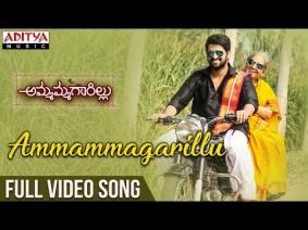 Ammammagarillu Title Song Lyrics