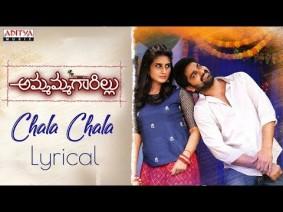 Chala Chala Song Lyrics