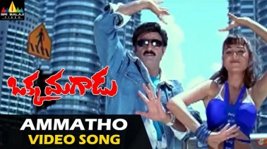 Ammatho Song Lyrics