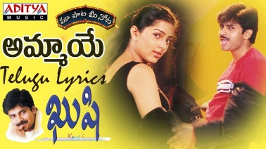 Ammaye Song Lyrics