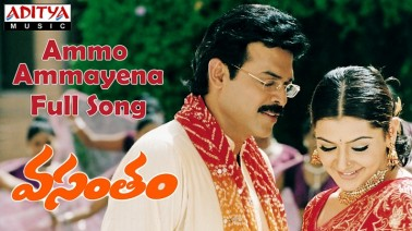 Ammo Ammayena Song Lyrics