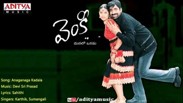 Anaganaga Kadhala Song Lyrics