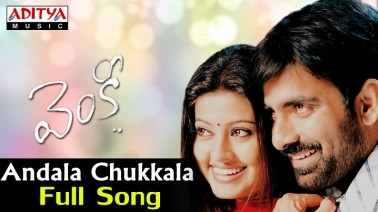 Andala Chukkala Lady Song Lyrics