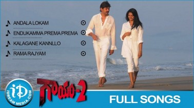 Andala Lokam Song Lyrics