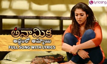 Andam Lo Ammai Song Lyrics