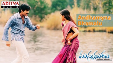Andamaina Bhamalu Song Lyrics