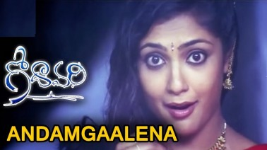 Andamgaalena Song Lyrics