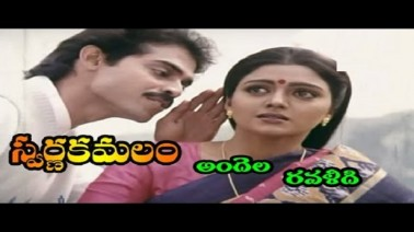 Andelaravamidi Padamulada Song Lyrics