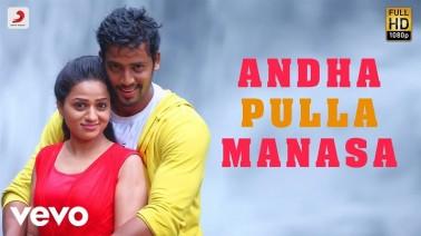 Andha Pulla Manasa Song Lyrics