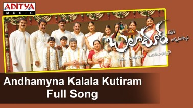 Andhamaina Kalala Song Lyrics