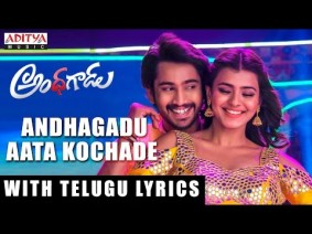 Andhagadu Aata Kochade Song Lyrics