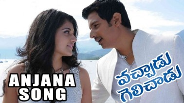 Anjana Anjana Song Lyrics