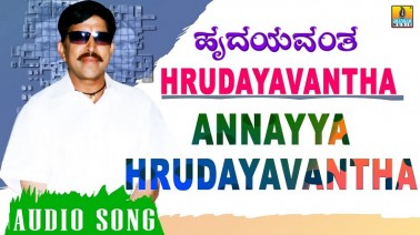 Annayya Hrudayavantha Song Lyrics