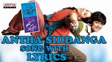 Antha Siddanga Song Lyrics