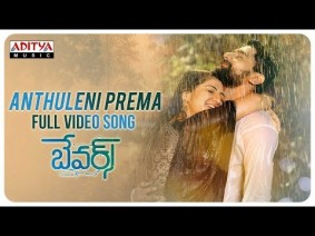 Anthuleni Prema Song Lyrics