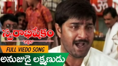 Anujudai Lakshmanudu Song Lyrics