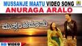 Anuraaga Aralo Song Lyrics
