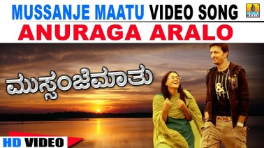 Anuraaga Aralo Song Lyrics
