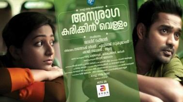 Anuraga Karikinvellam Title Song Lyrics