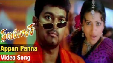 Appan Panna Song Lyrics